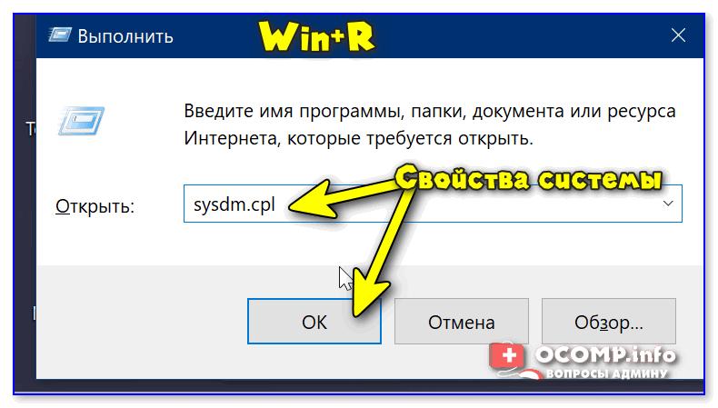 sysdm.cpl — открываем свойства системы