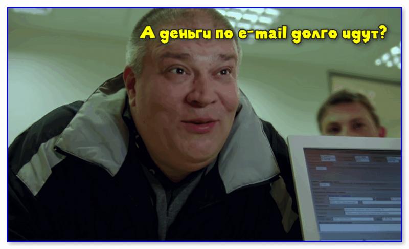 """""""А деньги по e-mail долго идут?"""" // Скрин из фильма """"Хоттабыч""""."""