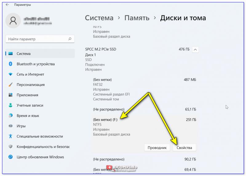 Диски и тома — Windows 11