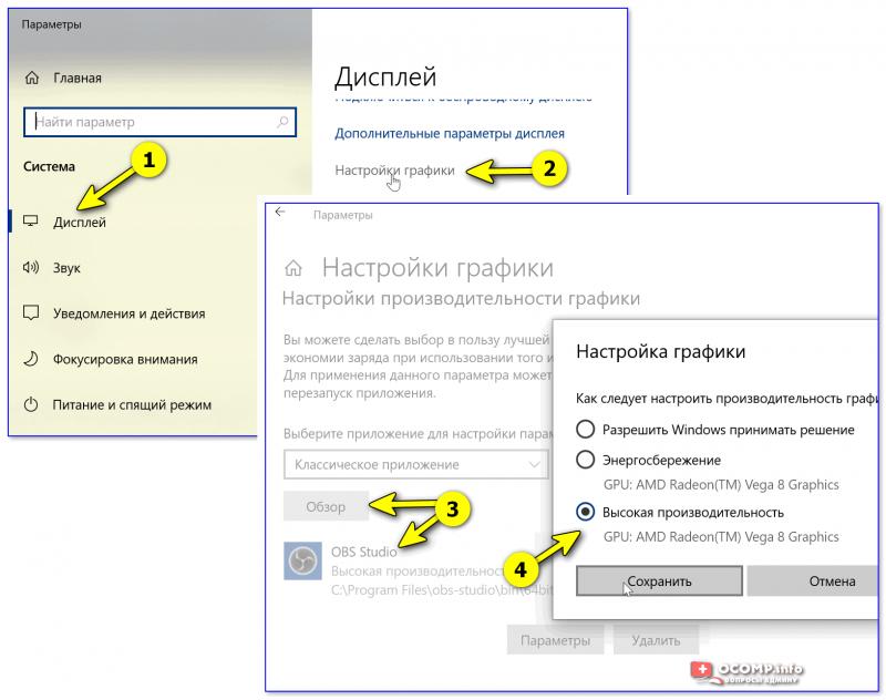 Дисплей - настройки графики - Windows 10 (11)
