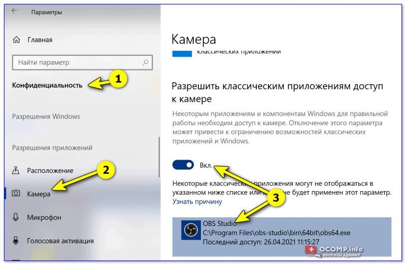 Доступ к камере - параметры Windows (OBS)