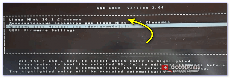 GNU Grub // меню после вкл. ПК/ноутбука