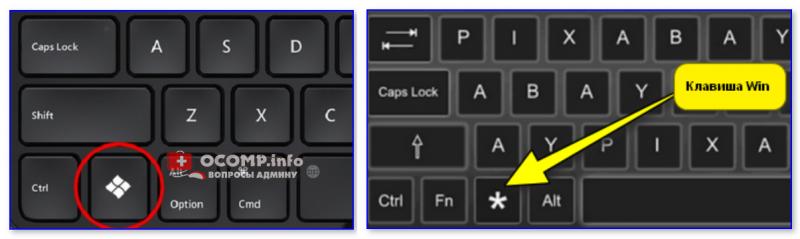 Клавиша Win — как она выглядит на разных клавиатурах