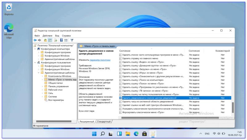 Конфигурация пользователя - удалить уведомления и значок ЦУ
