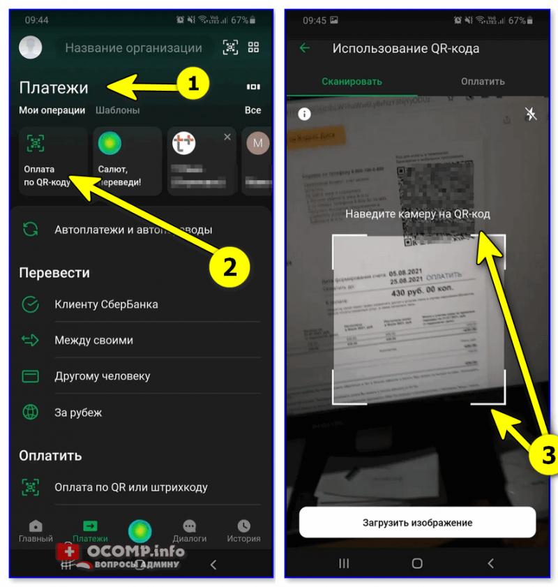 Оплата по QR-коду — приложение от Сбербанка