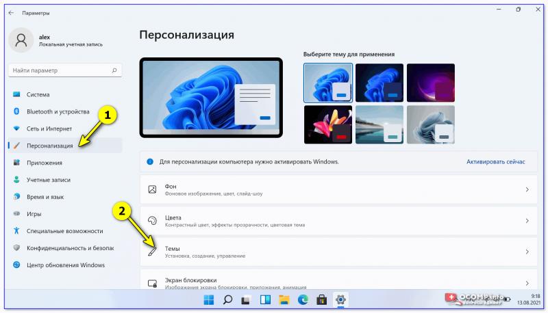 Персонализация — темы — Windows 11