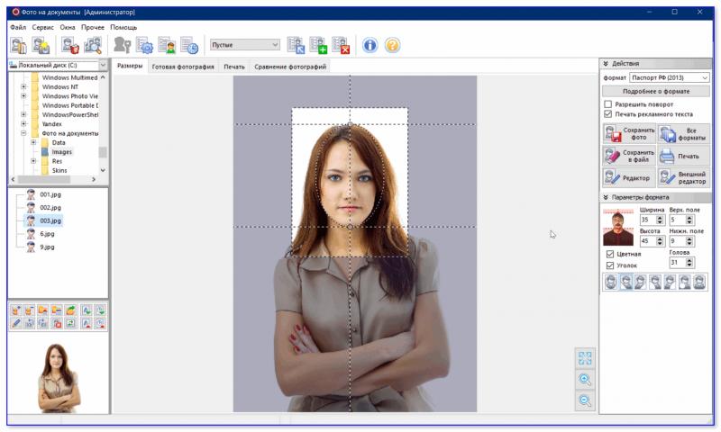 Photolab (ColorRiver) — скриншот окна программы — пример работы