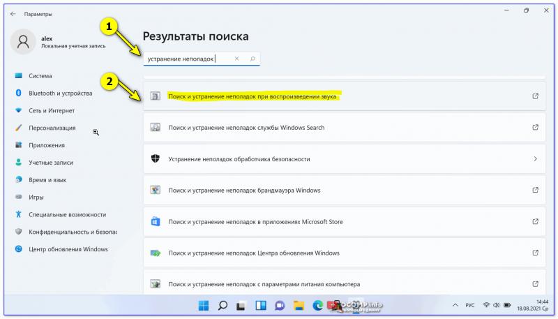 Поиск и устранение неполадок при воспроизведении звука // Windows 11
