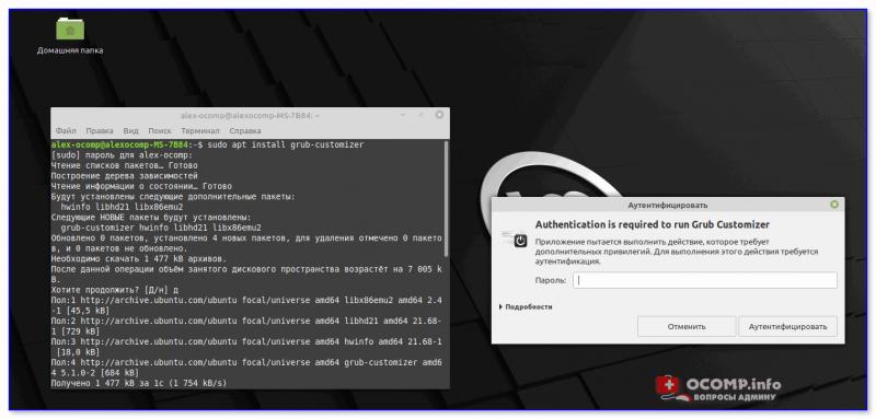 Пример установки и запуска grub-customizer (Linux Mint)