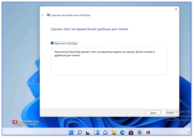 Сделать текст на экране более удобным для чтения - Windows 11