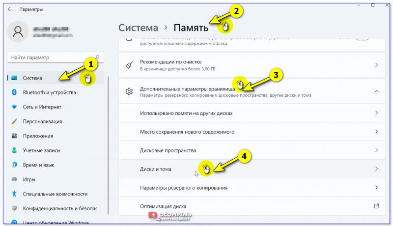 Система - память - доп. параметры хранилища — Windows 11