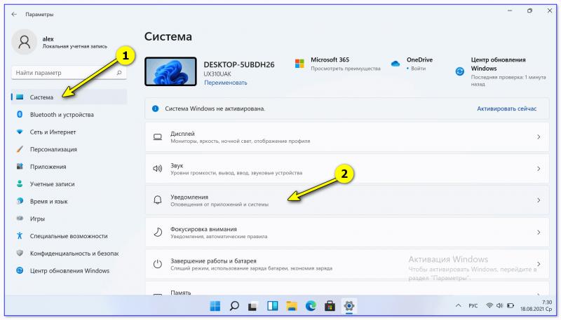 Система - уведомления - Windows 11