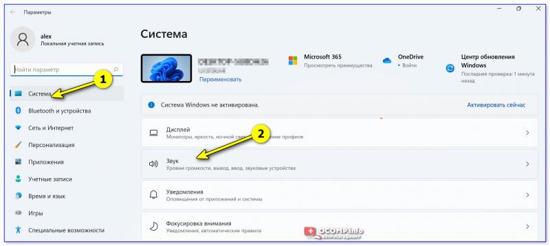 Система - звук — параметры в Windows 11 (10)