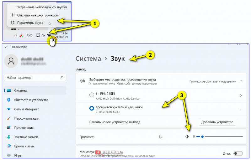 Выберите место для воспроизведения звука / Windows 11