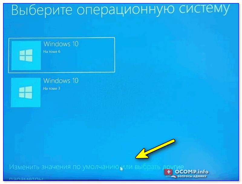 Окно, появляющееся после вкл. ПК/ноутбука (по умолчанию 30 сек. отображается)