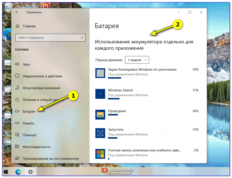 Windows 10 — использование аккумулятора для каждого приложения