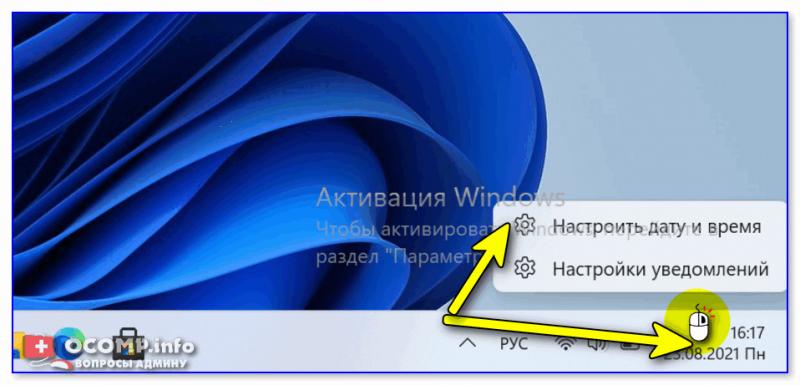 Windows 11 — настроить дату и время