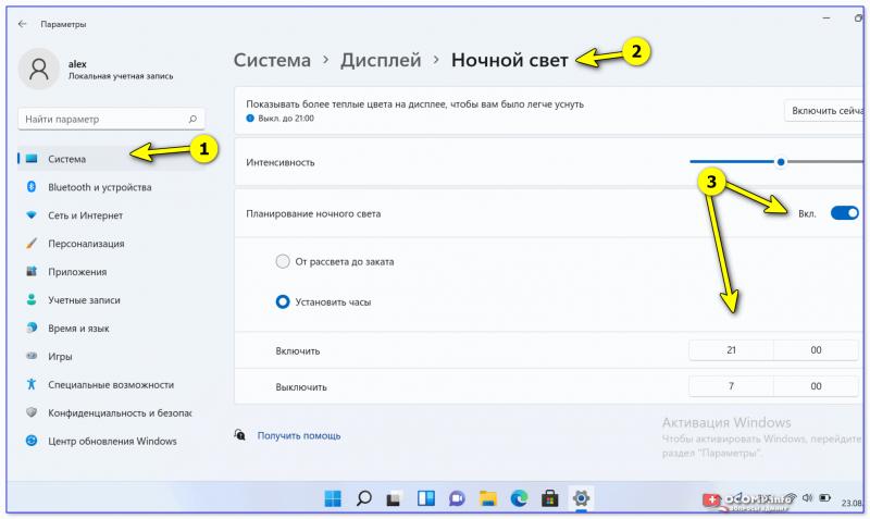 Windows 11 — ночной свет