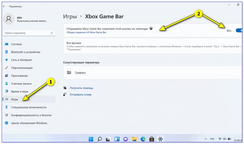 Windows 11 — параметры - игры