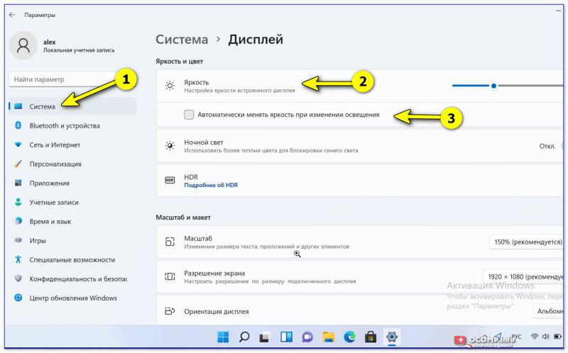 Windows 11 — система - дисплей - изм-е яркости
