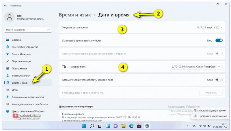 Windows 11 — время и язык — дата и время