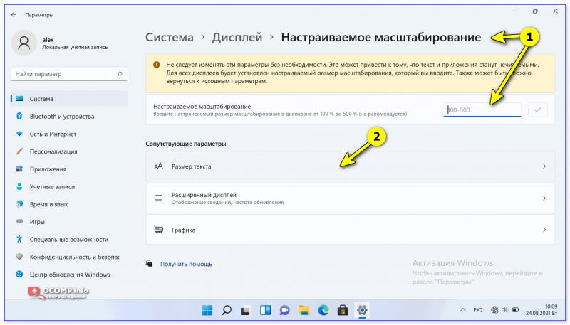 Windows 11 - размер текста