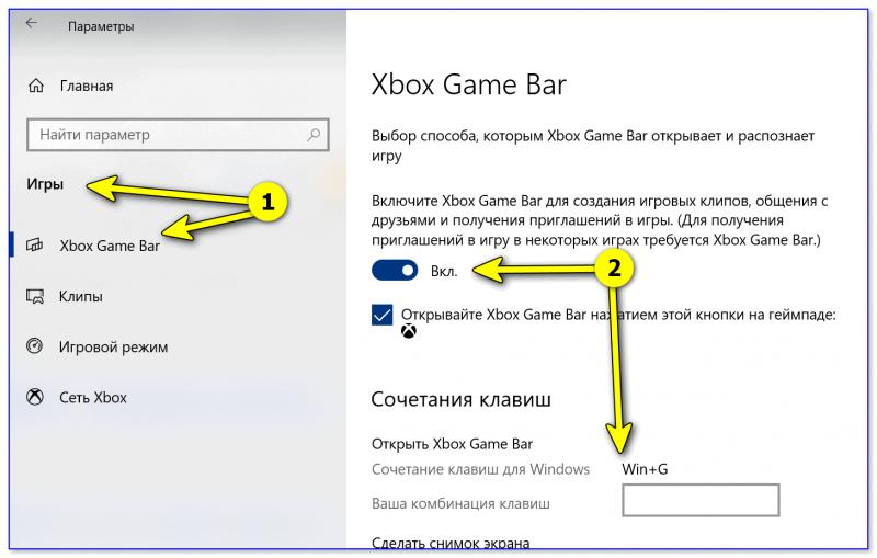 XboxGameBar — проверяем чтобы был включен // Windows 10