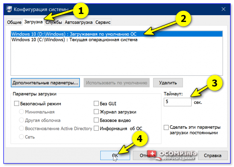 msconfig — конфигурация системы