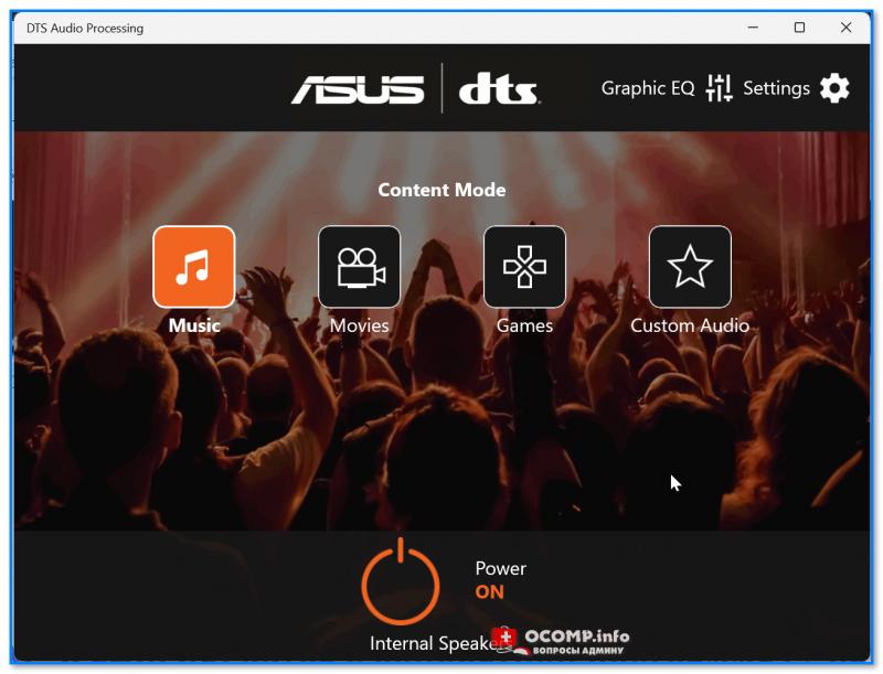 ASUS DTS — панель управления звуком