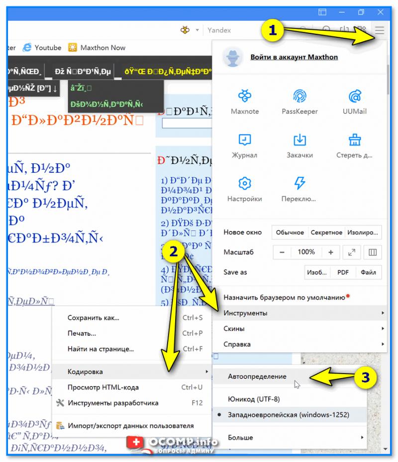 Браузер MX5 — выбор кодировки UTF8 или авто-определение