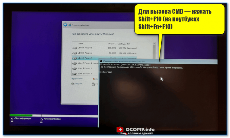Для вызова CMD — нажать Shift+F10 (на ноутбуках Shift+Fn+F10) — окно установки Windows 10