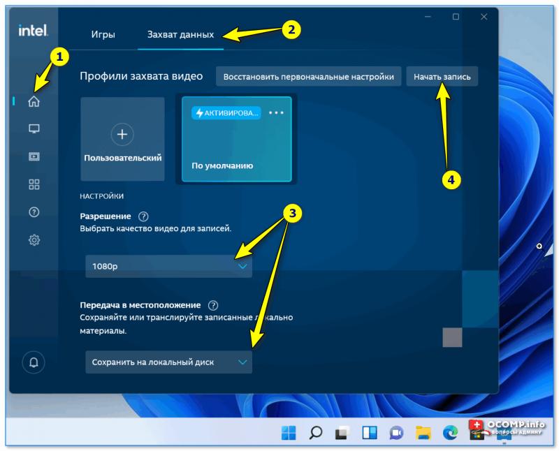 IntelHD — начать захват экрана
