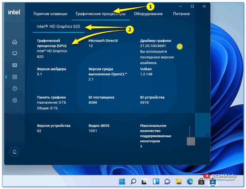 IntelHD - центр управления графикой