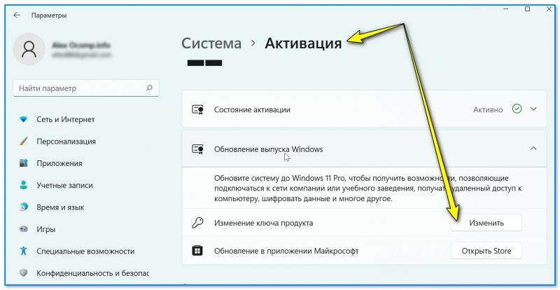 Изменение ключа продукта - Windows 11
