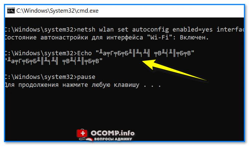 Как выглядит русский текст при выполнении BAT-файла