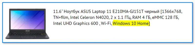 Ноутбук с предустановленной Windows