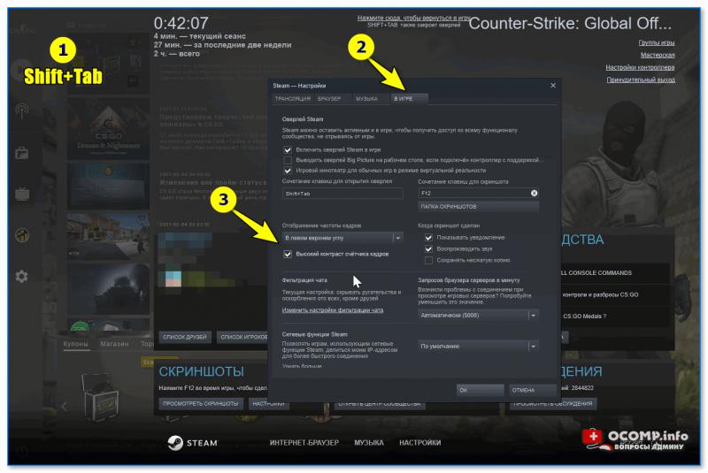 Отобразить счетчик кадров - Steam