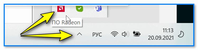 ПО Radeon — трей Windows    Пример