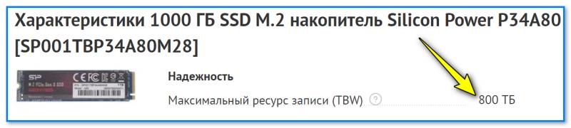 Параметр, отвечающий за надежность (долговечность) SSD