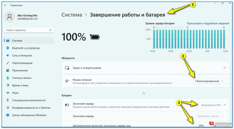 Параметры — батарея — Windows 11