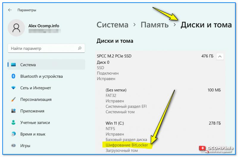 Параметры Windows 11 — доп. параметры хранилища — диски и тома