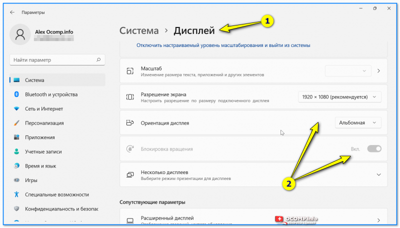 Параметры дисплея - параметры Windows 11