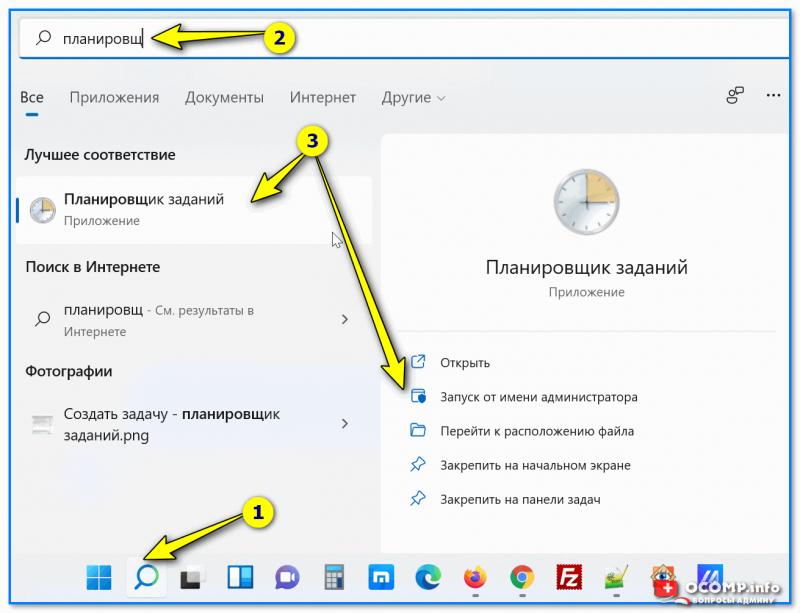 Поиск - планировщик заданий (Windows 11)
