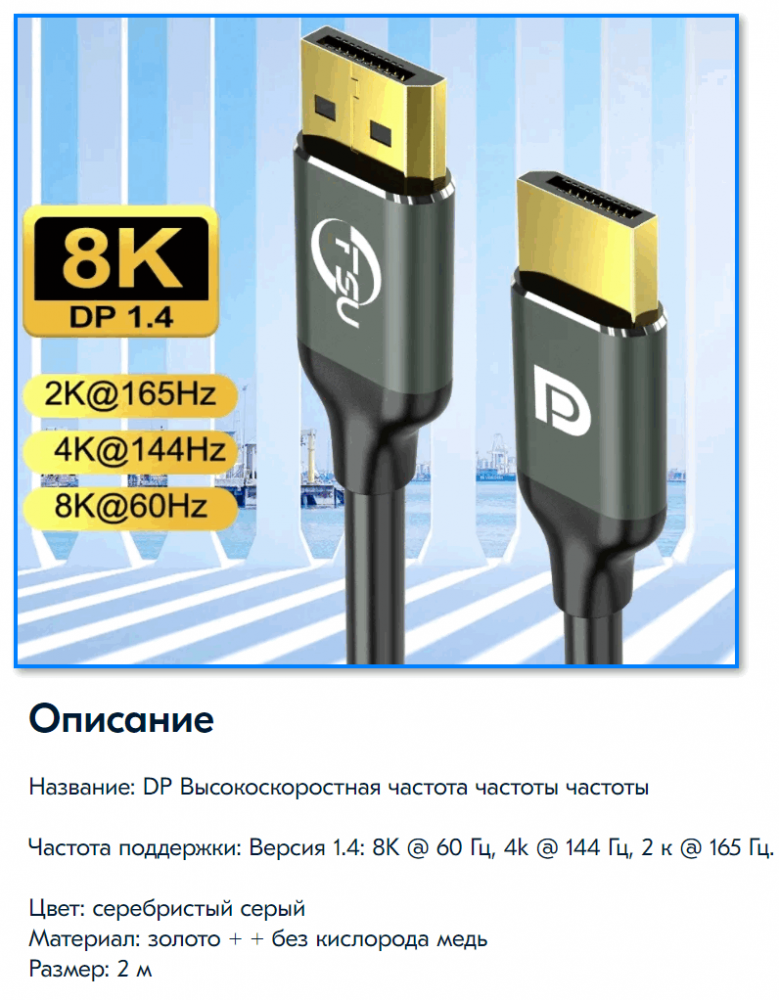 Скриншоты DP кабеля (в продаже на Ozon)