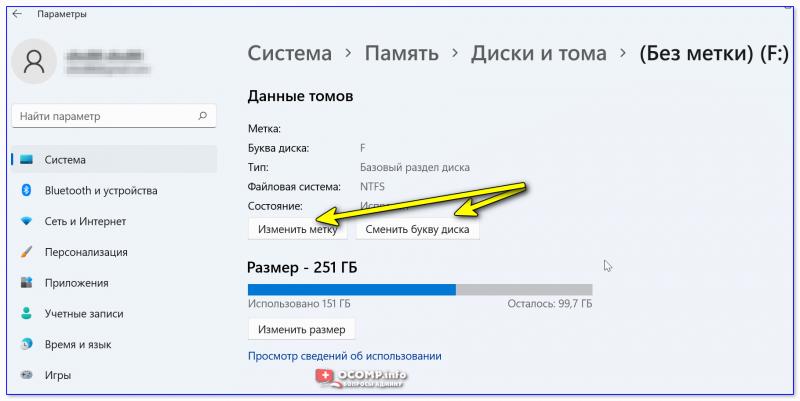 Сменить букву диска - Windows 11