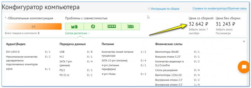 Цена со сборкой 32 000 руб. (что в итоге по стоимости)