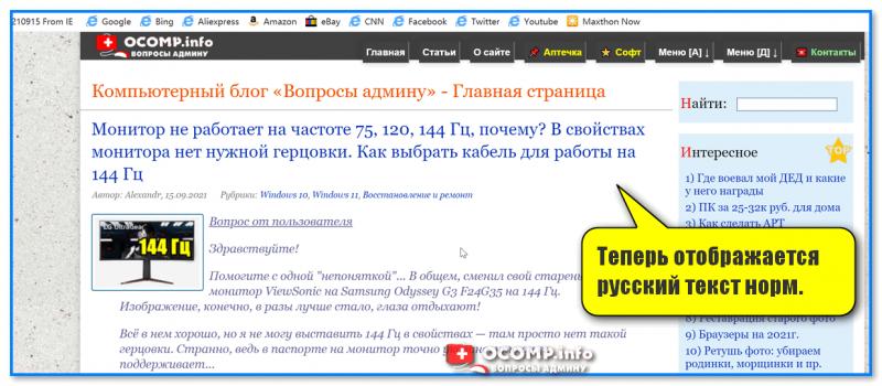 Теперь отображается русский текст норм.