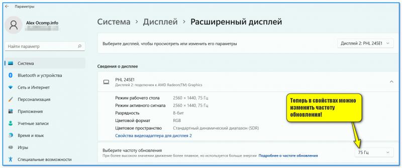 Теперь в свойствах можно изменить частоту обновления — параметры Windows 11