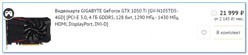Видеокарта GIGABYTE GeForce GTX 1050 Ti