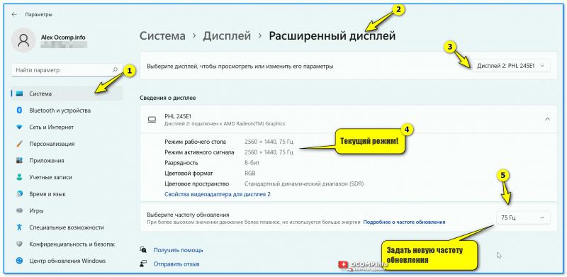 Windows 11 — настройка режима работы монитора